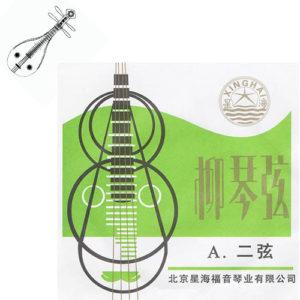 柳琴弦 中2 北京星海