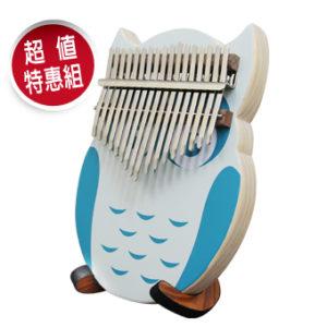智慧貓頭鷹 (湖水藍)板式卡林巴琴 拇指琴