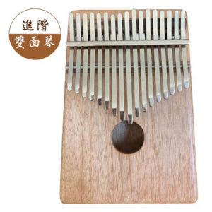 拇指琴-卡林巴-山核桃雙面卡林巴琴 拇指琴