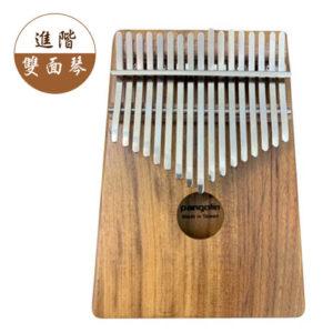 雙面卡林巴琴-柚木(實木) 拇指琴