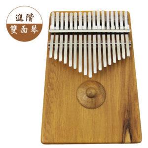 雙面卡林巴琴-梢楠木(實木) 拇指琴