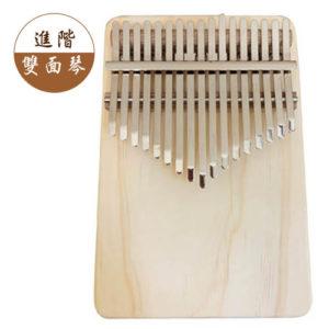 雙面卡林巴琴-素面板式拇指琴