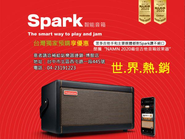最後獨家預購 美國Positive Grid Spark智能音箱