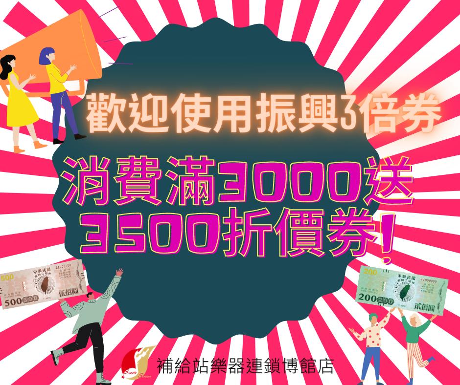 來補給站樂器連鎖 博館店使用振興三倍券最划算!