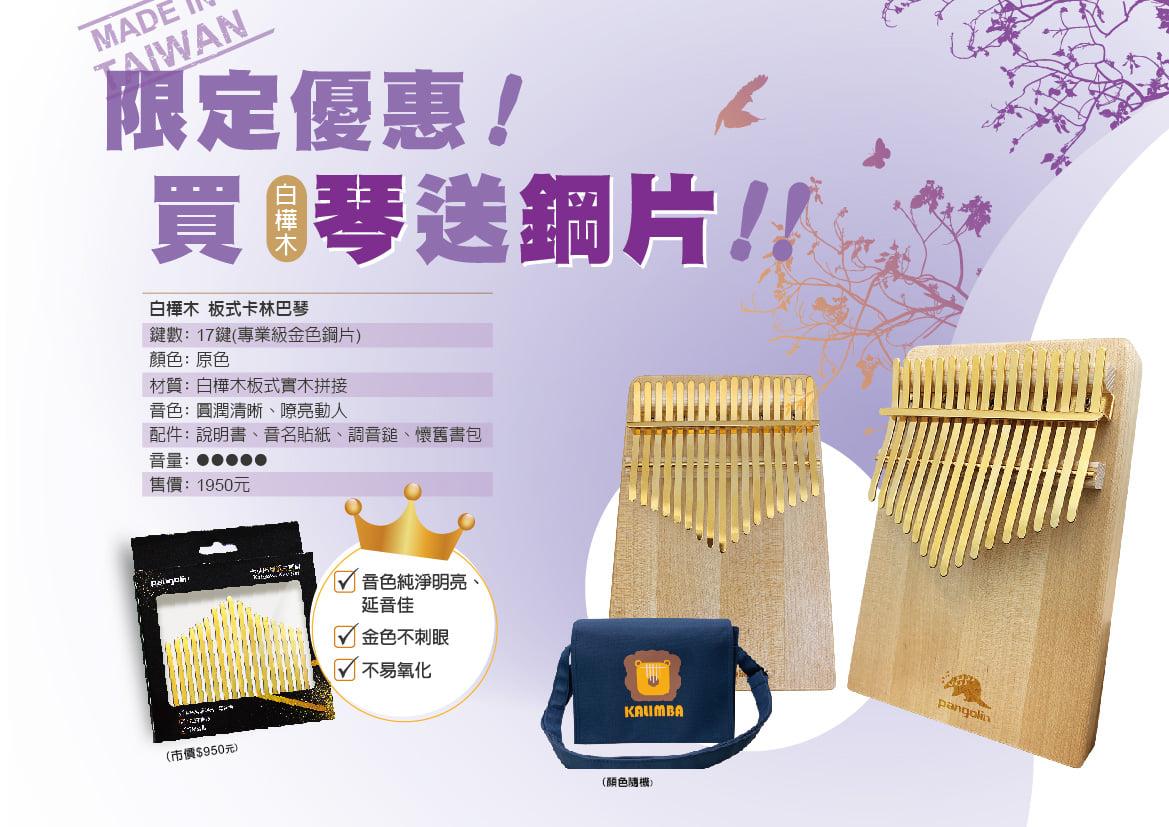 【限定優惠】白樺木 板式卡林巴拇指琴 附贈金色鋼片