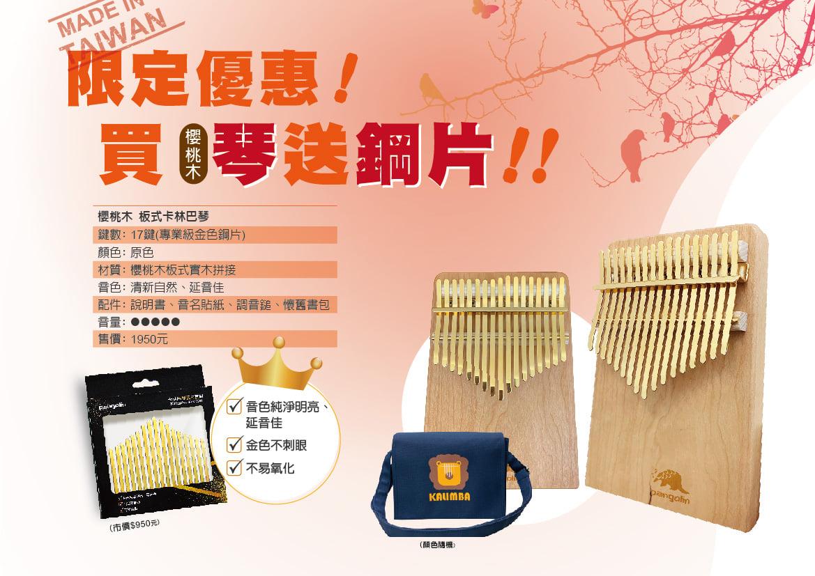 【限定優惠】櫻桃木 板式卡林巴拇指琴 附贈金色鋼片