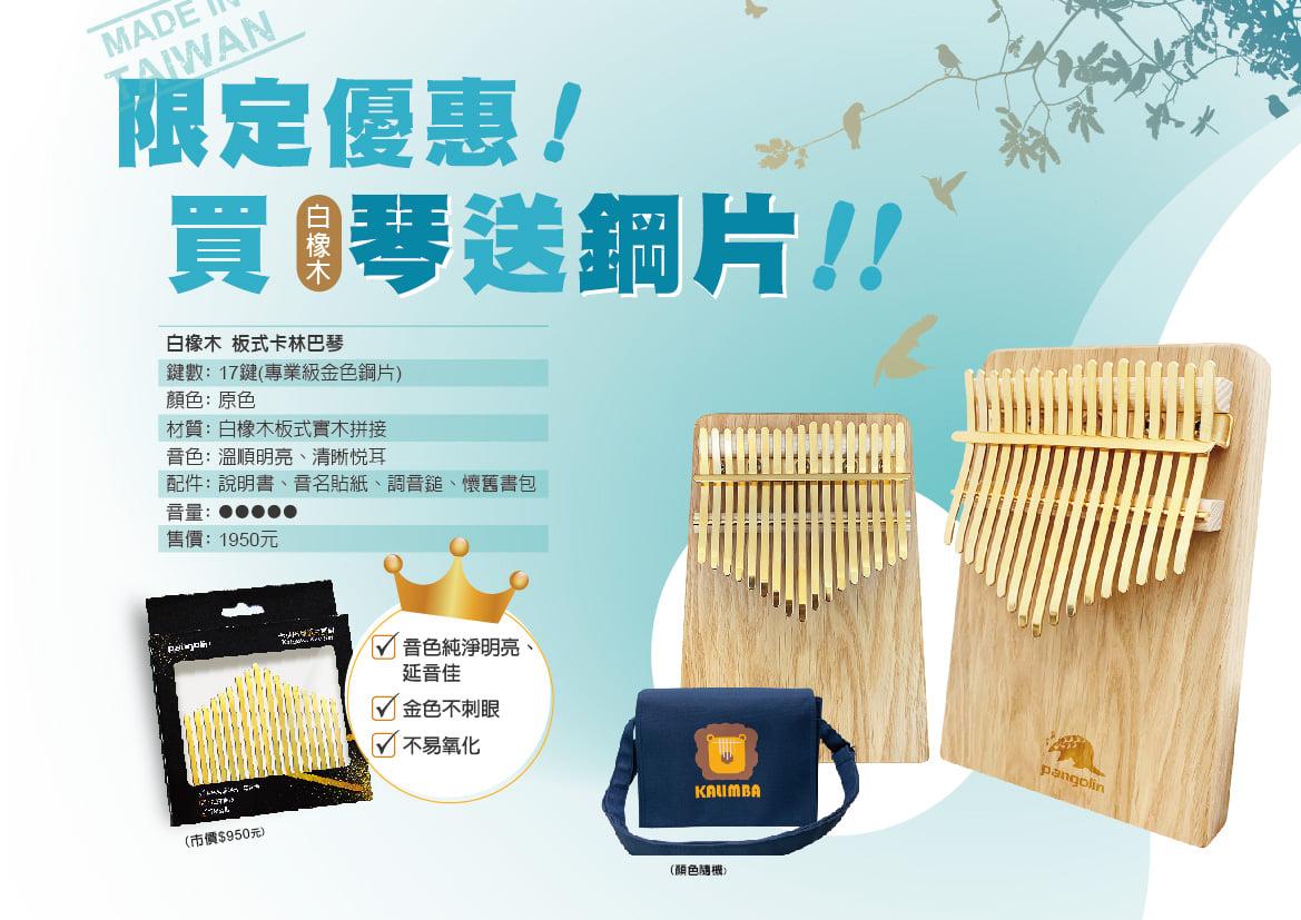【限定優惠】白橡木 板式卡林巴拇指琴 附贈金色鋼片