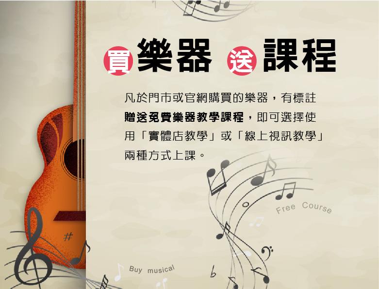 買樂器送教學課程 | 專業 客製化 各式樂器教學