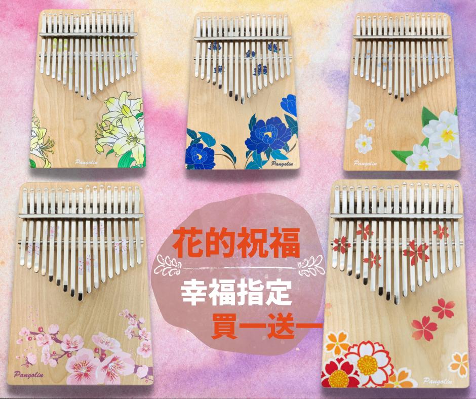 【幸福指定 買一送一】花的祝福系列~精緻彩色琴身琴鍵 樺木實木 卡林巴琴 拇指琴