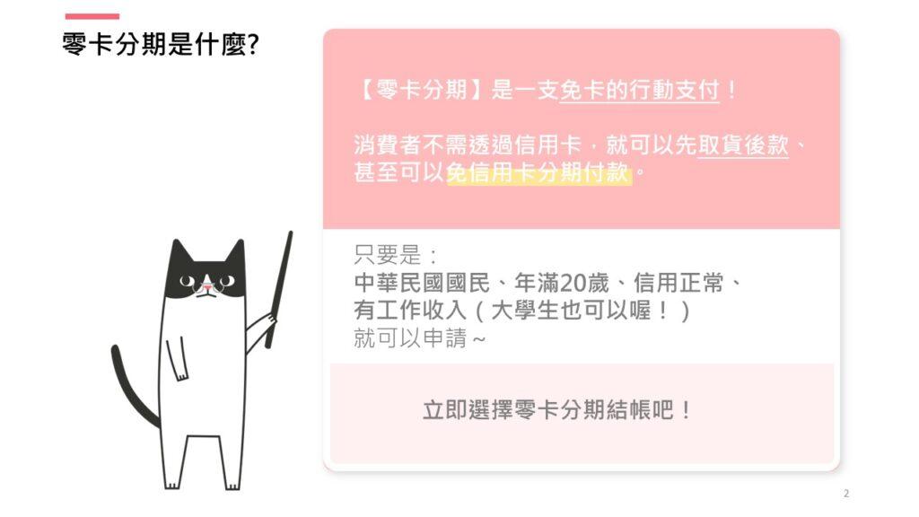 【補給站樂器博館店X中租零卡分期】無卡分期輕鬆購買樂器!